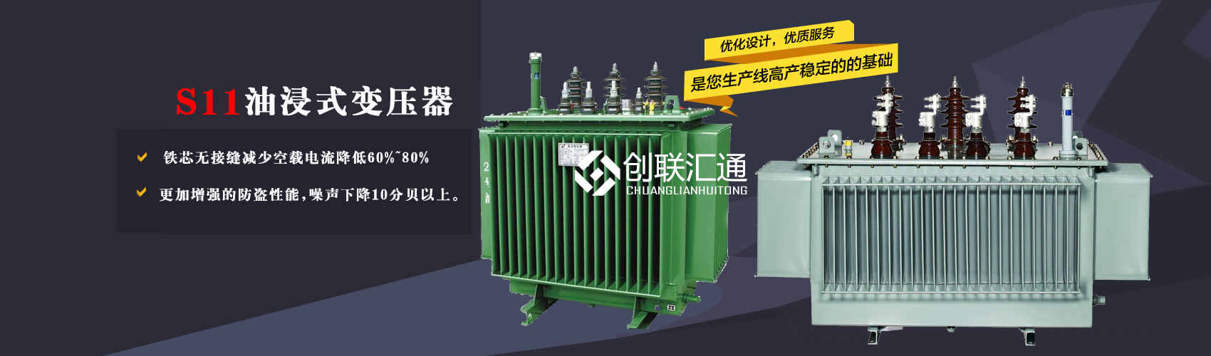 干式变压器采用国内先进技术,机械强度高,抗短路能力强,局部放电小,热稳定性好,可靠性高,使用寿命长;