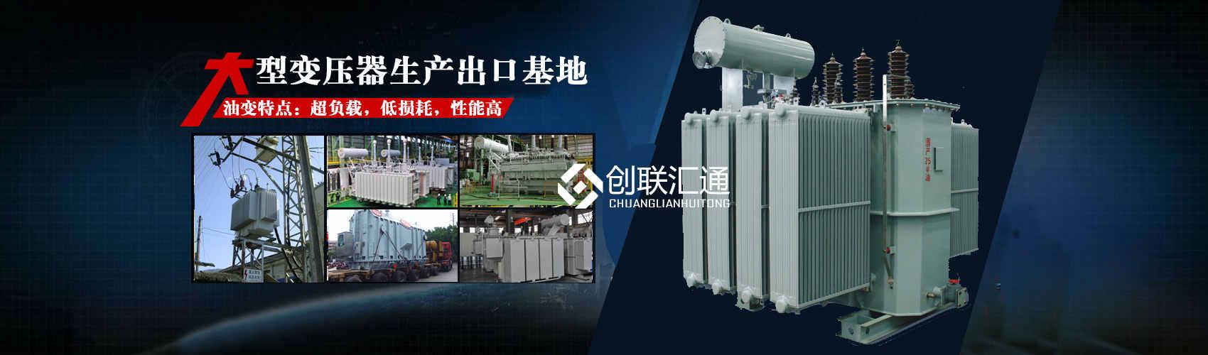 油浸式变压器绝缘性能好、导热性能好,同时变压器油廉价,能够解决变压器大容量散热问题和高电压绝缘问题。