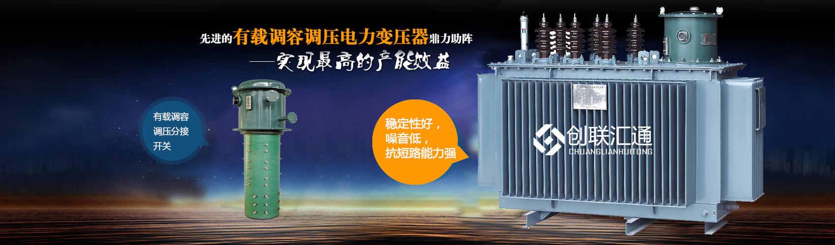 北京创联汇通变压器厂家专业从事生产销售干式变压器,箱式变电站,三相变压器,油浸式变压器等各种高效节能变压器产品,性能稳定,经久耐用,全国销量遥遥领先。