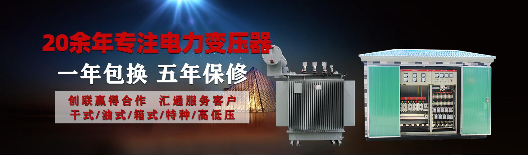 油浸式电力变压器油浸式变压器低压绕组除小容量采用铜导线,绕组的安匝分布平衡,漏磁小,机械强度高,抗短路能力强。