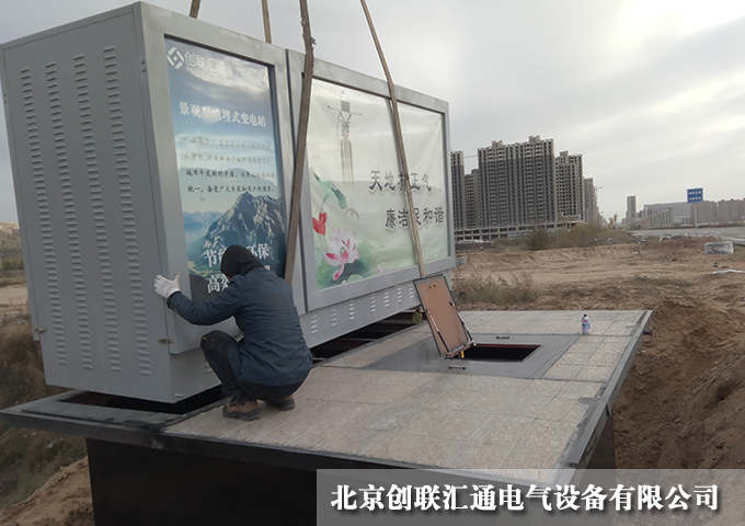 YBQ-12系列地埋箱式变电站