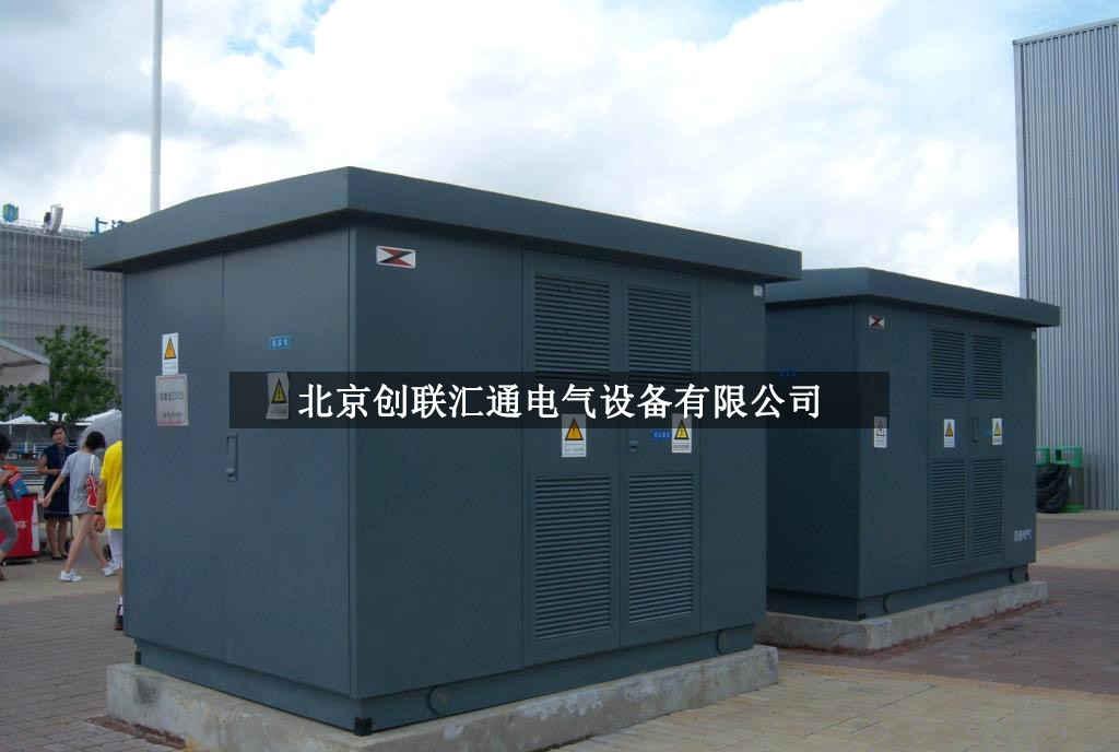 箱式变电站的基本用途以及它的优缺点
